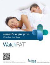 Step By Step WatchPAT Manual- Hebrew